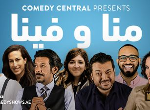 COMEDY CENTRAL PRESENTS: منا وفينا