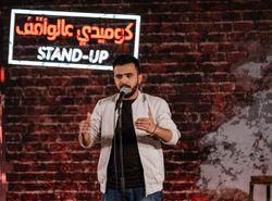 Khaled Abdoon - Comedian