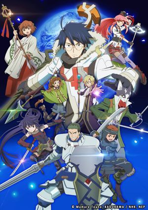 Log Horizon - Saison 2 en VF sur Game One !