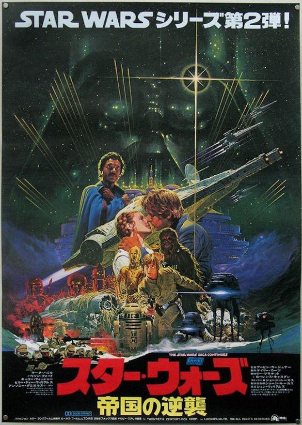 Star Wars: El imperio contraataca (1977)